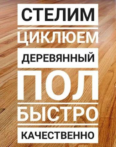 таатан бишкек линолеум in Кыргызстан | ОТДЕЛОЧНЫЕ РАБОТЫ: Шлифовка, Ламинат, линолеум, паркет | Больше 6 лет опыта