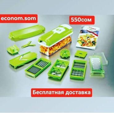 Блендеры, комбайны, миксеры в Кыргызстан: Овощорезка комплект хорошего качества доставка по городу бесплатно