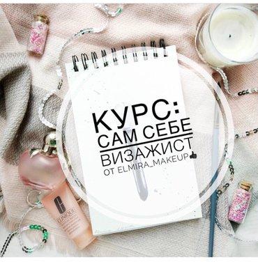 <<сам себе визажист >>  обучу каждую индивидуально👍👍🎁 В курс входит: по в Бишкек