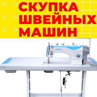 гребень нит фри в Кыргызстан: Швейная машинаСкупка швейных машинКуплю швейные машиныШвейный машина