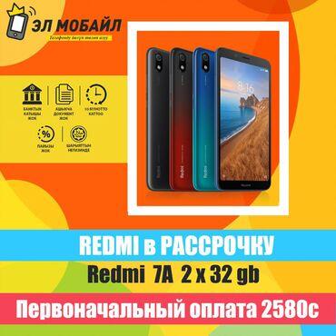 Новый Xiaomi Redmi 7A 32 ГБ Голубой