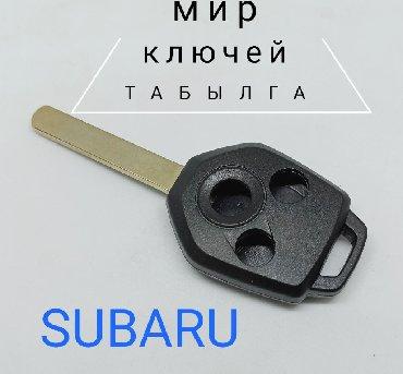 авто-мир в Кыргызстан: КОРПУС чип ключа SUBARU под 3 кнопки ( нового образца). Цена указана с
