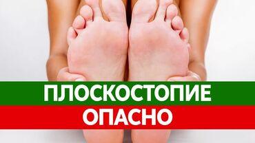 Лечение плоскостопия (продольное, поперечное)Стельки