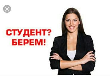 Работа для студентов!!!Гибкий график!Работа с клиентами! в Бишкек