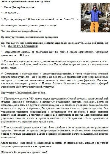 тиенс групп бишкек в Кыргызстан: Укрепление здоровья, индивидуальные и групповые занятия. Данияр ()