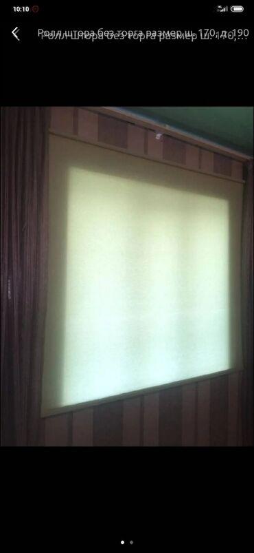 Шторы и жалюзи - Кыргызстан: Ролл шторы! без торга размер ш.180 д. 190 сост отличное, без дефектов