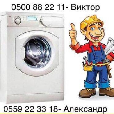 швейная машинка маленькая купить в Кыргызстан: Ремонт | Стиральные машины | С выездом на дом