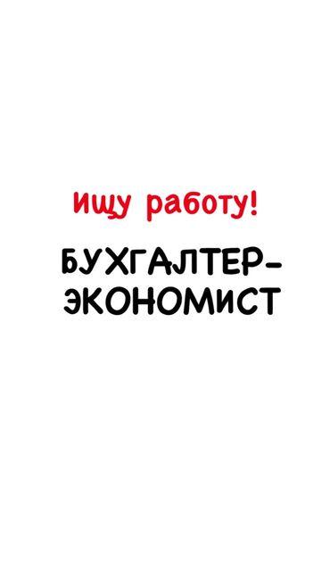 Ищу работу (резюме) - Бишкек: Бухгалтер. Без опыта