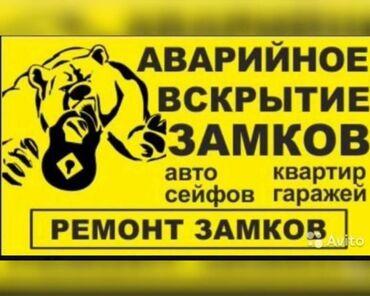 круглосуточное-вскрытие-замков-бишкек в Кыргызстан: Аварийное вскрытие замков взлом замена ремонт установка замок Открыть
