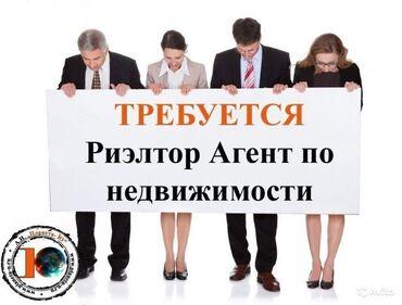 недвижимость в киргизии в Кыргызстан: Требуются менеджеры по продаже недвижимостиТребуются менеджеры по