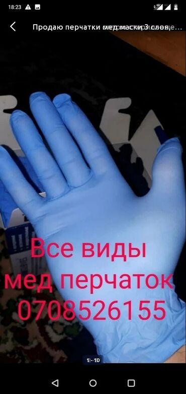 кий продажа в бишкеке в Кыргызстан: Продаю Сизы иперчатки и маски все диды только оптом