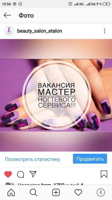 Приглашаем мастера на провенты! в Бишкек