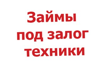 Ломбард ITService в Бишкек