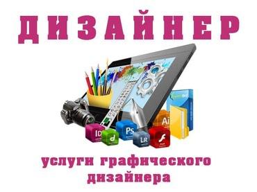 Дизайнер. Графический Дизайн, Дизайн рекламной продукции: - Реклама в Бишкек