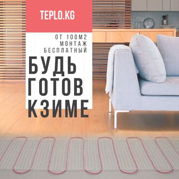 Warm floor, Replacement of heating devices, Heating installation | Guarantee, Free departure | Experience More than 6 years experience