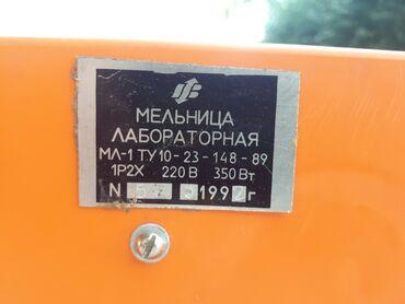 Мельница Лабораторная Циклон (Советский)Почти новая. Все работает