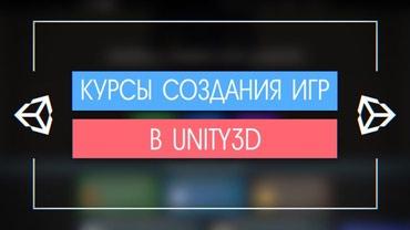 Курсы программирования игр Unity+ C# с в Бишкек