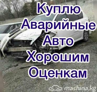 Lexus  в Бишкек
