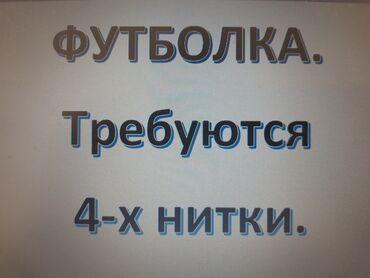 супермаркет фрунзе бишкек в Кыргызстан: Швея 4-нитка. С опытом
