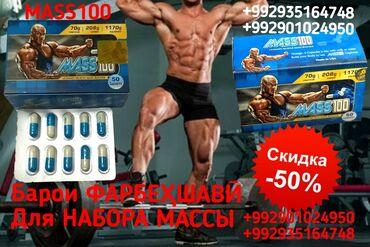 Уход за телом - Унисекс - Душанбе: MASS100 – это идеальный вариант для людей, которые ведут активный