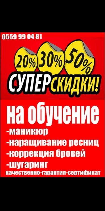 Скидки на обучение. Маникюр.шеллак.гель.акрил.наращивание и многое дру в Бишкек
