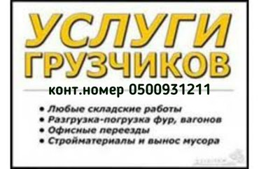 Услуги грузчиков и разнорабочий. по в Бишкек