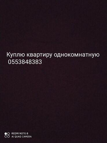 Куплю квартиру в Бишкек: Срочно куплю квартиру в г. Бишкек желательно в центре города до