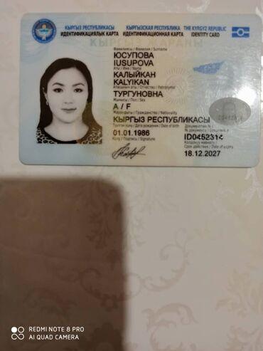 ������ �������������� ������������ в Кыргызстан: Утеряны документы на имя Юсупова Калыйкан Тургуновна