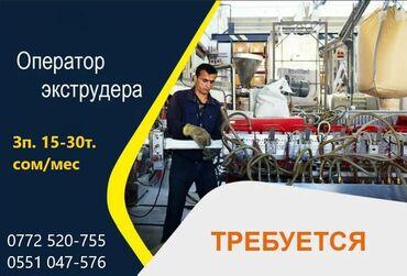 работа в дубае для кыргызстанцев в Кыргызстан: Работа, ученик Экструдер цех . В производственную компанию BIVTOR