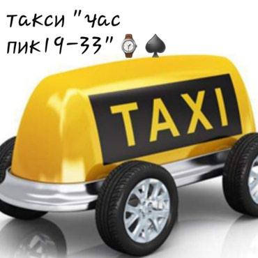 """ТАКСИ """"ЧАС ПИК19-33"""" предлагает Вам свои в Бишкек"""