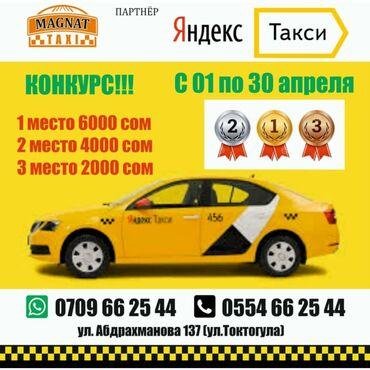 Яндекс Такси кызматынын өнөктөшү, Магнат такси тарабынан ар бир айга