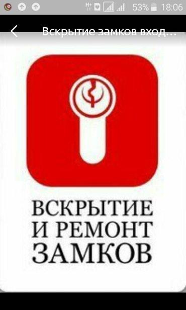 услуга плотника в Кыргызстан: Услуги,Вскрытие Мы представляем весь спектр услуг: -замена замков и вс