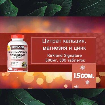 витамины с магнием в Кыргызстан: Витамин из Америки( США) от самой известной, и отличающийся своими
