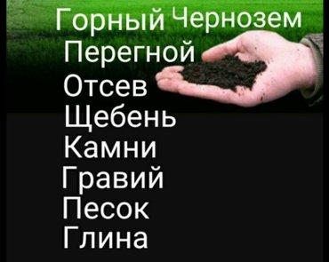 Доставка чернозем,перегной,отсев,щебень,камни,гравий,песок,глина, в Бишкек