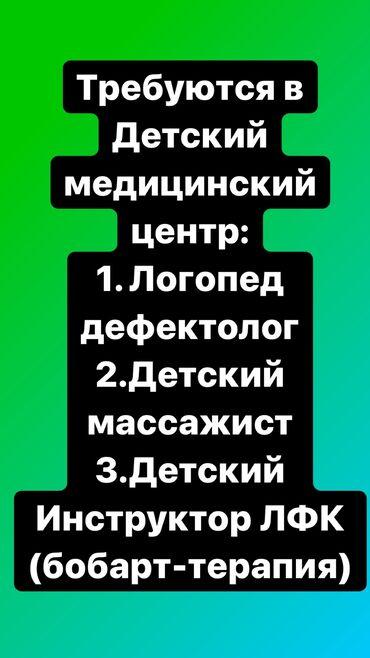 инструктор по вождению бишкек in Кыргызстан | АВТОШКОЛЫ, КУРСЫ ВОЖДЕНИЯ: Срочно Требуется: 1). Опытный детский массажист 2). Логопед-дефектолог