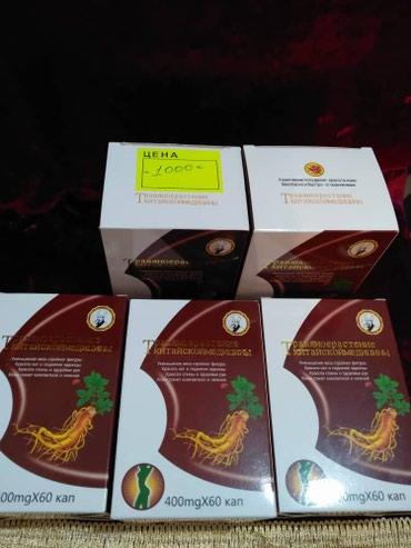 Капсулы для похудения травяное в Бишкек