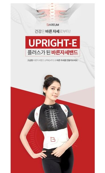 Корейский дышащий пояс для коррекции осанки ключицы,для спины,против