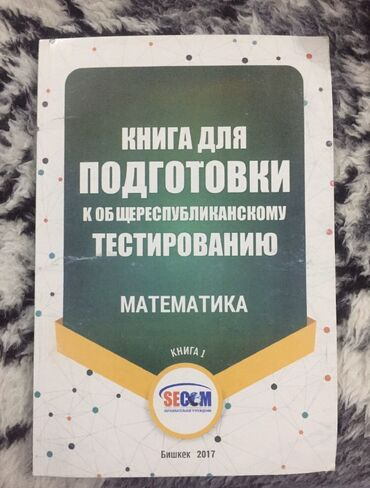 подготовка к орт в Кыргызстан: Книга для подготовки к ОРТ по математике