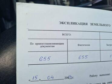 купля продажа недвижимости in Кыргызстан | ПРОДАВЦЫ-КОНСУЛЬТАНТЫ: 7 соток, Для бизнеса, Риэлтор, Красная книга