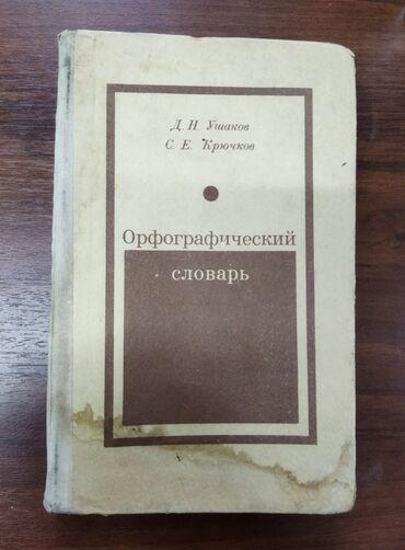 Продаю орфографический словарь русского языка. Состояние хорошее