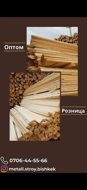 строительные-леса-железные в Кыргызстан: Пиломатериал низкие цены по Бишкеку полные размеры Оптом и в