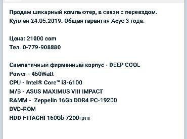 системник 1155 в Кыргызстан: Шикарный системник
