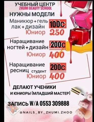 радионяня бишкек in Кыргызстан | ГРУЗОВЫЕ ПЕРЕВОЗКИ: Маникюр | Выравнивание, Дизайн, Наращивание ногтей | Одноразовые расходные материалы