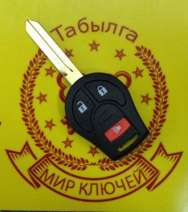 """мир ключей табылга""nissan new. в Бишкек"
