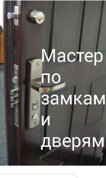реставрация-окрашенных-межкомнатных-дверей в Кыргызстан: Вскрытие замков замена врезка замков бишкек ремонт дверь вскрытия