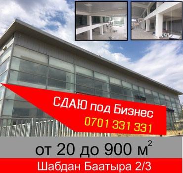 Сдаю помещения под офисы в Бишкек