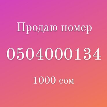 gold postelnoe bele в Кыргызстан: Продаю номер категории Gold! 0504000134