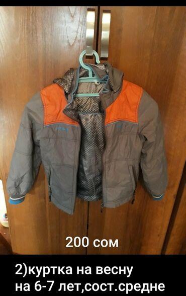 Куртки,толстовка,ветровка.На 5-7 лет.Сост.сред.Каждая по 200 сом.За