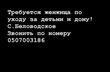 Работа - Беловодское: Домработница. 6/1