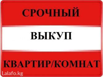 Срочный Выкуп 1-2-3х комнатных квартир и in Бишкек